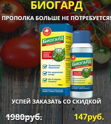Как заказать гербицид для картофеля от сорняков после всходов