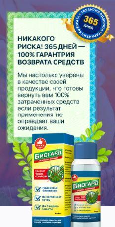Как заказать Купить биогард в Коврове