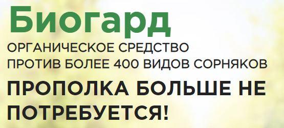 Купить биогард в Коврове