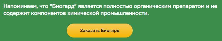 Как заказать биогард купить в иркутске